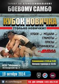 Кубок НОВИЧКА по МИКСФАЙТУ(ПБС)