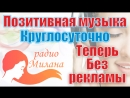 Радио Милана Позитивная музыка круглосуточно