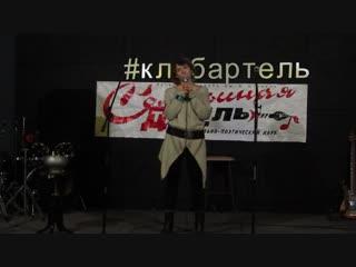 2018_13_декабря - Соловьиная Дрель, Артель_Олеся Косенко