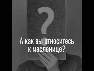 ВЦИОМ изучил отношение россиян к Масленице и Прощёному воскресенью.
