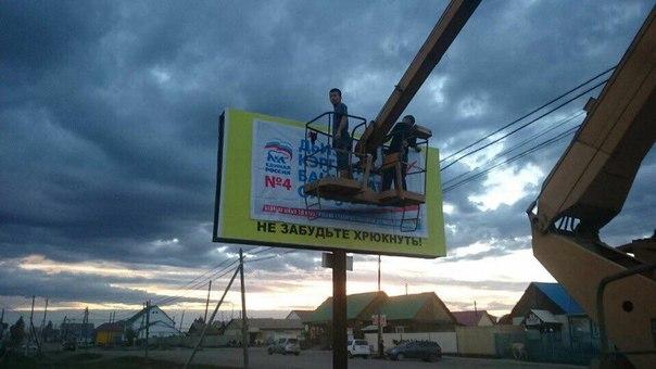 Баннер в Амге: голосуя за Единую Россию - не забудьте хрюкнуть! 🐷😂