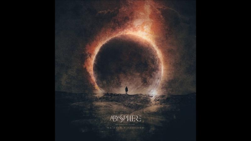 Abyssphere - У Врат Забвения Инструментал (HQ) 2017