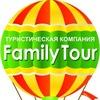 Туристическое агентство Family Tour