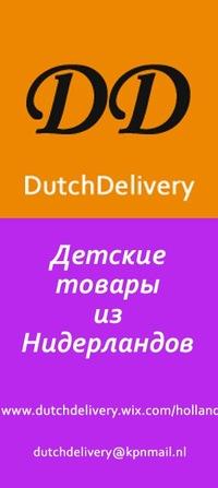 DutchDelivery - детские товары из Голландии   ВКонтакте 6c04c7586d0