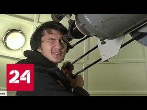 Интерес к звездам мировой успех юных российских астрофизиков - Россия 24
