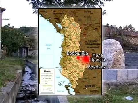 Български исторически следи в село Бобощица, Корчанско