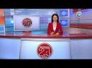Новости 24 часа за 16.30 23.06.2017