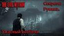 Ужасный особняк. Тайны Рувика. The Evil Within №9