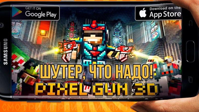 📱PIXEL GUN 3D ПГ3Д Когда устал от PUBG Fortnite или Guns of Boom Лучшие игры на Андроид и iOS