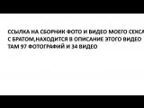 МОЙ CEKC C БРАТOM