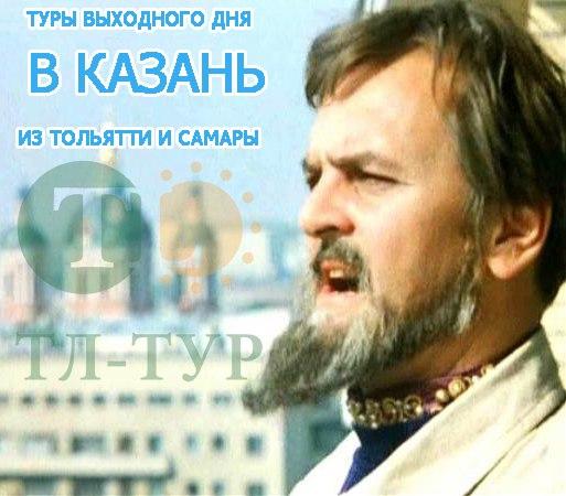 Афиша Тольятти Туры в Казань из Тольятти и Самары +79272604511