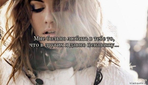 Как бы больно вы мне не сделали знаете