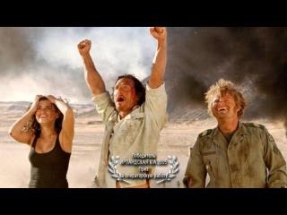 Сахара / Sahara (2005) сюжет обычный, но из-за актеров фильм прекрасен