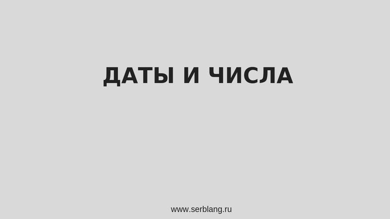Даты и числа на сербском