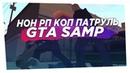 НОН РП КОП ПАТРУЛЬ ADVANCE RP 2 - GTA SAMP