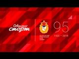 Праздничная пресс-конференция, посвященная 95 - летнему юбилею ЦСКА