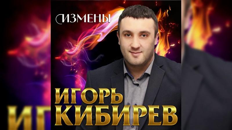 Игорь Кибирев - ИзменаПРЕМЬЕРА 2019