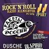 Rock'N'Roll Radio Allnighter in Spb II @ Dusche
