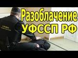 Разоблачение УФССП РФ по Ставропольскому краю 07.08.2018