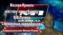 Смешанные единоборства слова,музыка,поёт Михаил Рыжов