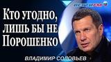 Владимир Соловьев Кто угодно, лишь бы не Порошенко