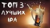 Пиво IPA (India Pale Ale) - понятие и 3 лучших российских марки