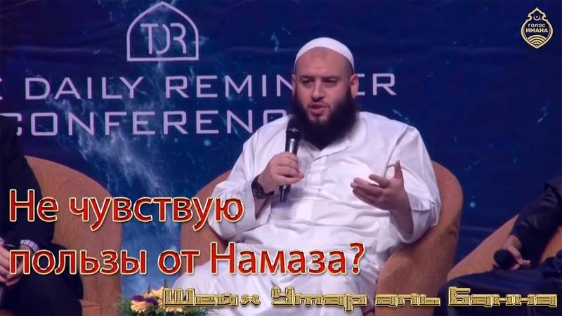 Умар аль Банна - Не чувствую пользы от Намаза? [Новинка 2018]