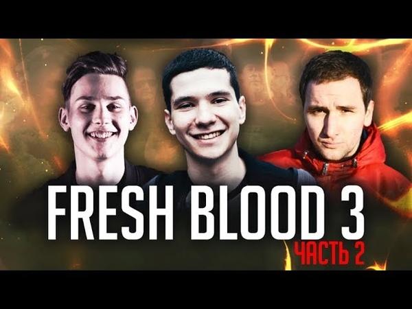 VERSUS FRESH BLOOD 3 | РЕМЕЙК SLOVO МОСКВА ИЛИ ЛУЧШИЙ СЕЗОН! | ЧАСТЬ 2 | ОБЗОР