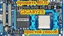 Как прошить BIOS на материнской плате GIGABYTE. Самый простой способ \ How to flash BIOS