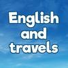 Английский и путешествия