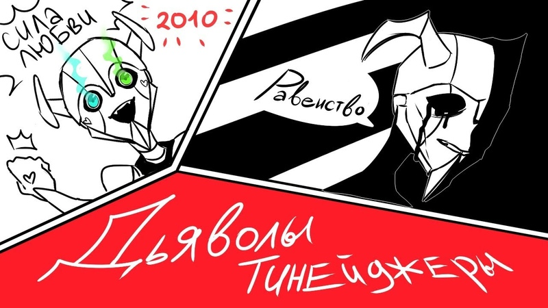 КОМИКС ПРО АНИМЕШНЫХ ДЬЯВОЛОВ РОБОТОВ 2010 Осария Аллейд