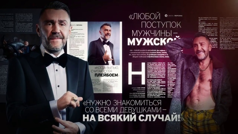 Cпецвыпуск журнала Playboy с Сергеем Шнуровым