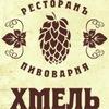 "РЕСТОРАН ""ХМЕЛЬ"""