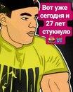 Вячеслав Бо фото #15