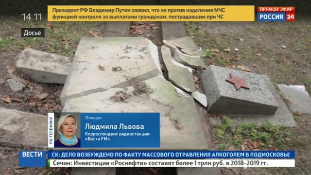 Новости на Россия 24 • В Польше принят закон о сносе памятников Красной армии