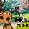 Подслушано Усть-Куда