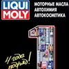 Liqui Moly Уральск