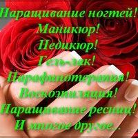 Οксана Ηаумова, 6 июля , Тюмень, id207349696