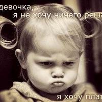 Мария Громова, 31 января 1984, id34783266