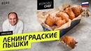 ПЫШКИ КАК В ДЕТСТВЕ 144 ORIGINAL (или пончики?) - рецепт Ильи Лазерсона