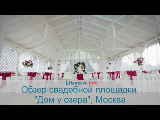 Обзор свадебной площадки Дом у озера Москва