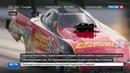 Новости на Россия 24 • Американская гонщица выжила во взорвавшемся автомобиле