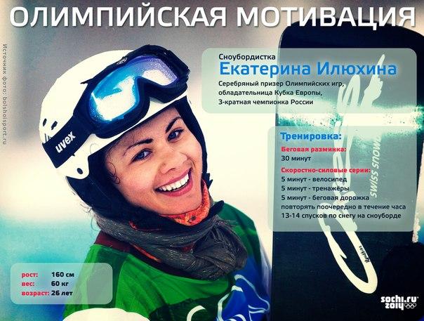 """""""Серебро"""" Кати - первая медаль в истории олимпийской сборной России по сноуборду! Изо дня в день спортсменка так много работает над собой, чтобы добиться лучшего результата и исполнить свою мечту.  #Сочи2014 #Sochi2014"""