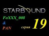 Совместное прохождение Starbound (Серия 19) Много рубия