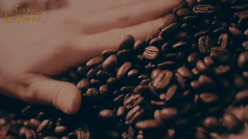 Салон Espresso