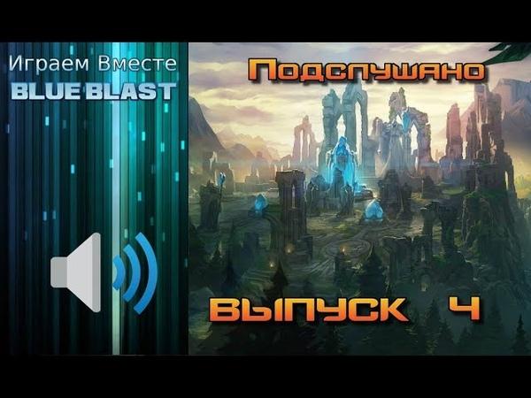 BLUE BLAST Подслушано ВЫПУСК 4 League of Legends