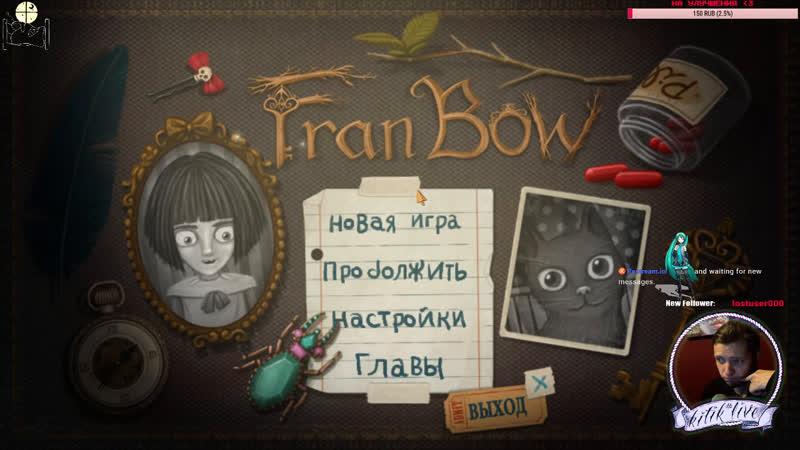 Ломаем голову в Fran Bow (day 3)