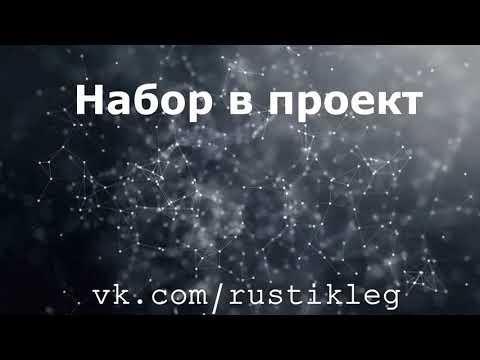 Самый Крутой сервер Rust:►✔ Rustik ✔ ◄