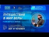 Протоиерей Андрей Ткачёв - Ода Державина Бог