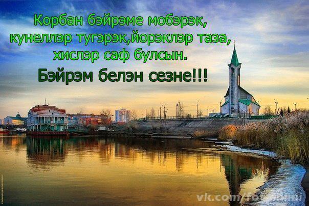 Поздравления на курбан байрам на татарском открытки 25